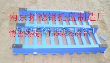 圆角铁栈板,金属托盘,钢制栈板,物流托盘