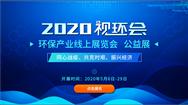 展期24天!2020視環會-環保產業在線展覽會公益展展期延長至5月29日