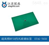 江苏探感远距离超高频RFID挡风玻璃标签