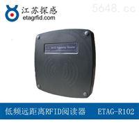 江苏探感低频远距离RFID阅读器