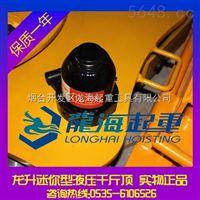 LHMI-10迷你型液压千斤顶【龙升迷你型千斤顶】龙海起重