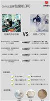 【廠家直銷】南衡定量粉劑包裝機【訂制加長型】機