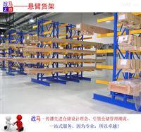悬臂式货架 -仓储货架-仓库货架 重型货架 货架定制 大型货架厂