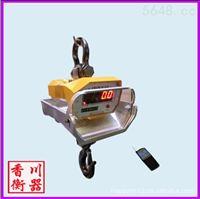 10吨耐高温吊钩秤称铁水无线手持电子吊磅秤