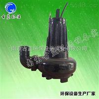 江蘇AV14-4潛水潛污泵 大通道抗堵塞 可做濕式安裝
