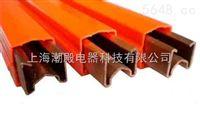 H型熱擠銅單級組合滑觸線