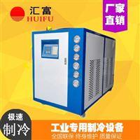 反应釜专用冷水机 汇富反应罐降温冷却机