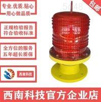 防爆中光強航空障礙燈滑行道燈