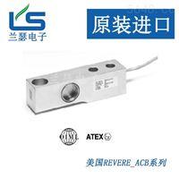 美国Revere不锈钢拉压传感器ACB-C6-0.5T-SC