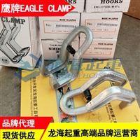 1噸水平鋼板夾鉗,鷹牌EAGLE CLAMP鋼板吊具