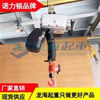 500kg智能環鏈葫蘆,懸臂式智能電動葫蘆